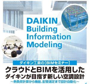 ダイキン工業BIMセミナー