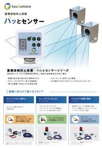 重機接触防止装置「ハッとセンサー」