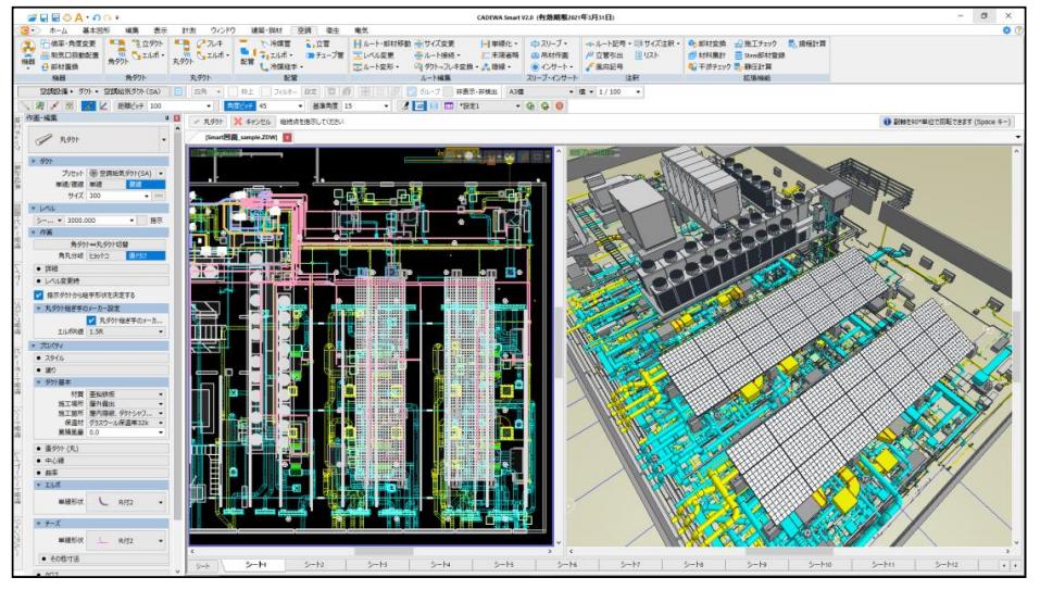 建築設備CAD『CADEWA Smart V3.0』販売開始