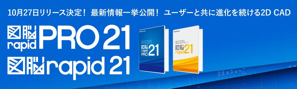 使いやすさの向上で製図業務をスムーズに 国産2次元CADソフトウェア『図脳RAPIDPRO21』『図脳RAPID21』新発売