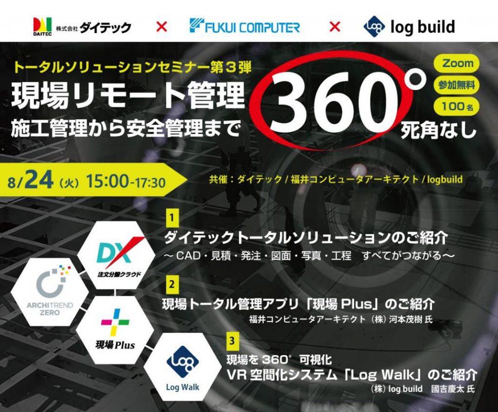 「ダイテック×log build」協業で建設現場のDXを推進