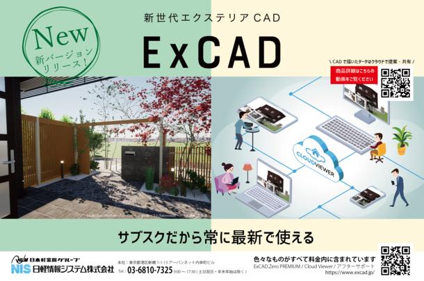 サブスクのエクステリア設計CAD「ExCAD」が 最新バージョン4.06をリリース