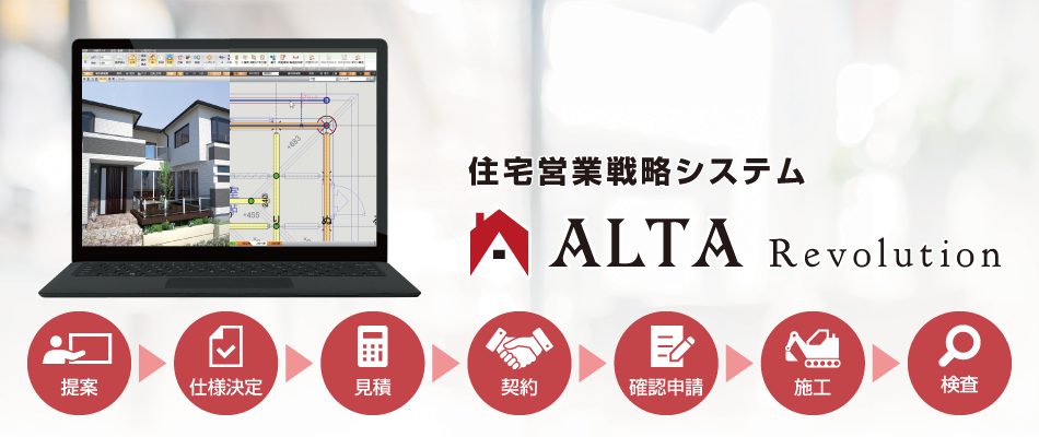 「ALTA Revolution」の最新版をリリース