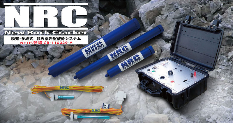 ¿�'�������˺պޡ�NRC(New Rock Cracker)��