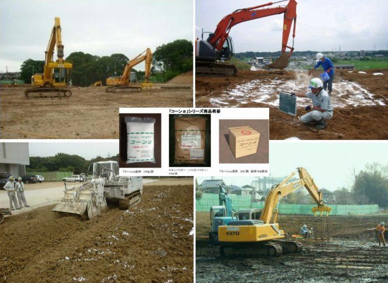 コーンα 土質改良工法