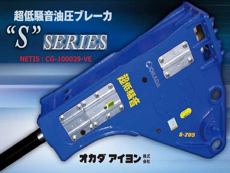 超低騒音仕様油圧ブレーカNEW Sシリーズ