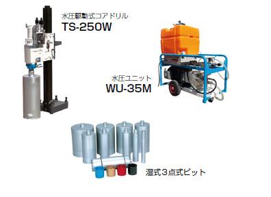 エコア 水圧ユニット