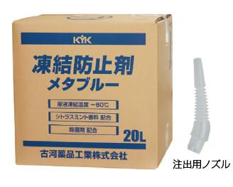 凍結防止剤 メタブルー